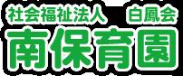 社会福祉法人 白鳳会 南保育園
